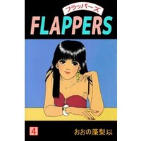 FLAPPERS 4巻