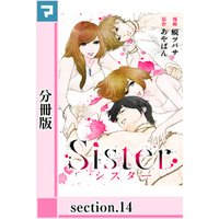 Sister【分冊版】section.14