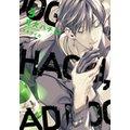 狂犬ハチ公[コミックス版](3)