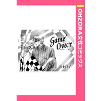 GameOver Section1―彼女― 【単話売】