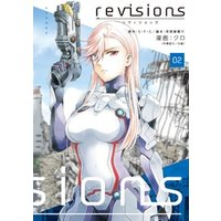 revisions リヴィジョンズ(2)