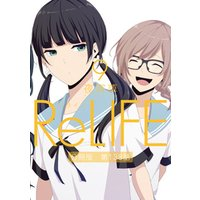 ReLIFE9【分冊版】第138話