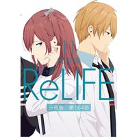 ReLIFE11【分冊版】第164話