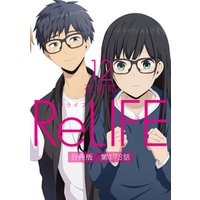 ReLIFE12【分冊版】第178話