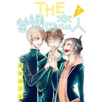 THE 普通の恋人 分冊版