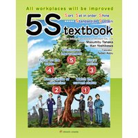 5S textbook──All workplaces will be improved