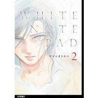 WHITE NOTE PAD 分冊版