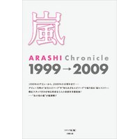 嵐 ARASHI Chronicle 1999→2009