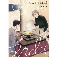 Give and …?【完全版(ひかりTVブック限定特典版)】