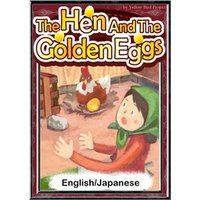 The Hen And The Golden Eggs 【English/Japanese versions】