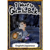 I Want to Get on Your Back… 【English/Japanese versions】