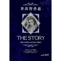 THE STORY vol.034
