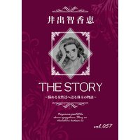 THE STORY vol.057