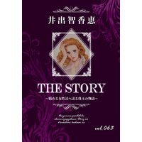 THE STORY vol.063