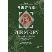 THE STORY vol.077