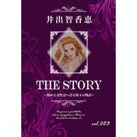 THE STORY vol.083