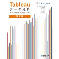 Tableauデータ分析 ~入門から実践まで~ 第2版